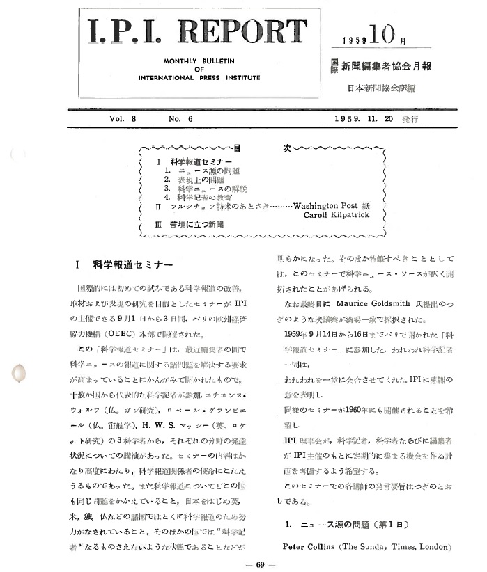 Edition of the IPI Report in Japanese, 1959.